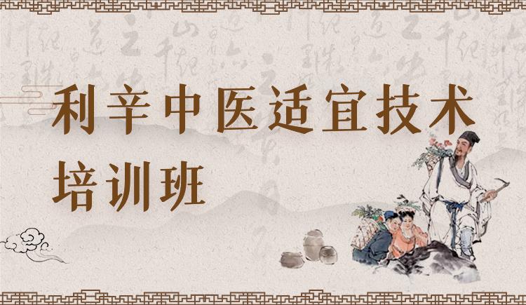 【定制培训】利辛中医适宜技术培训班