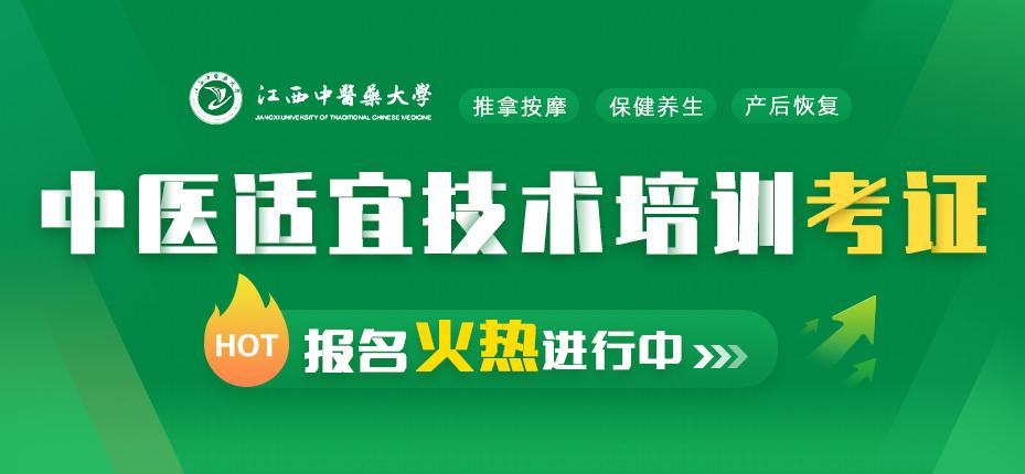 中医适宜技术培训考证