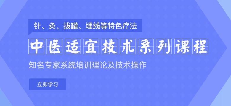 中医药轮播图2
