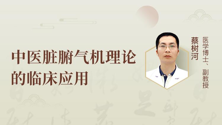 中医脏腑气机理论临床应用