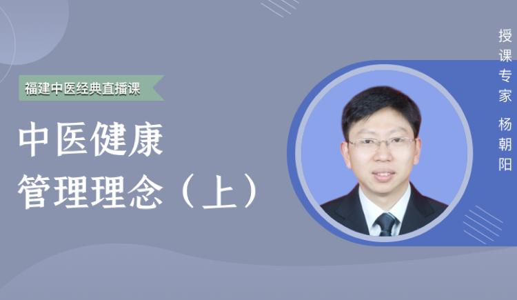 《中医健康管理理念(上)》
