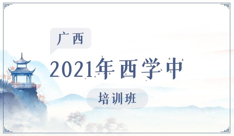 广西2021年西学中培训班