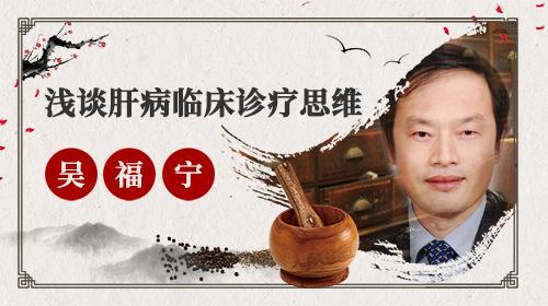 浅谈肝病临床诊疗思维—吴福宁