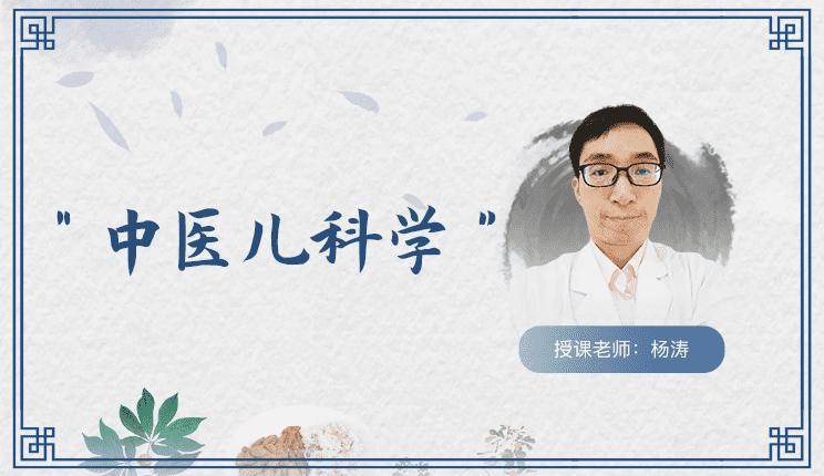 《中医儿科学》--杨涛