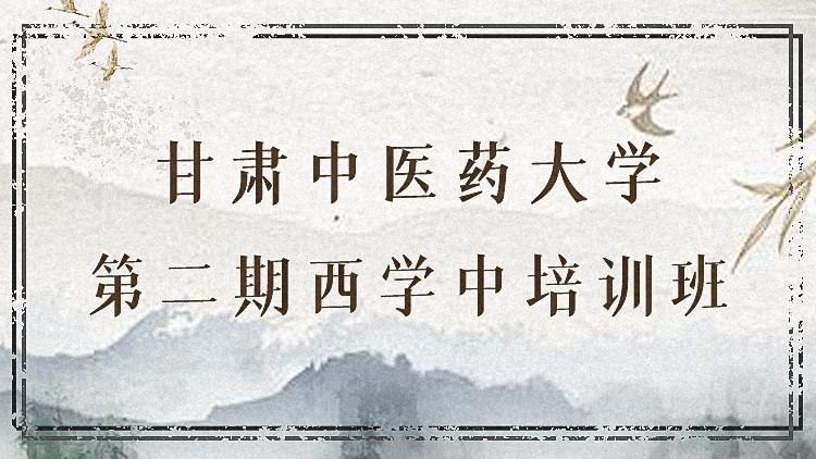 2020甘肃中医药大学第二期西学中培训班