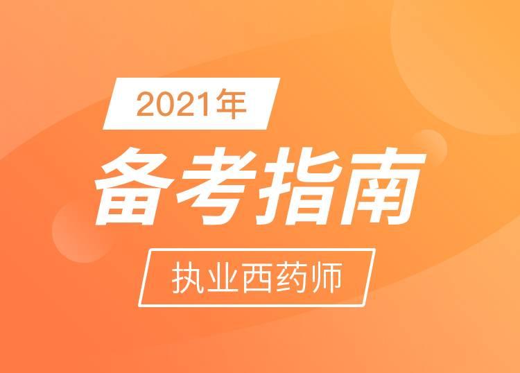 2021《执业西药师》备考指南