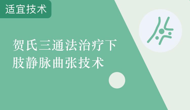 贺氏三通法治疗下肢静脉曲张技术