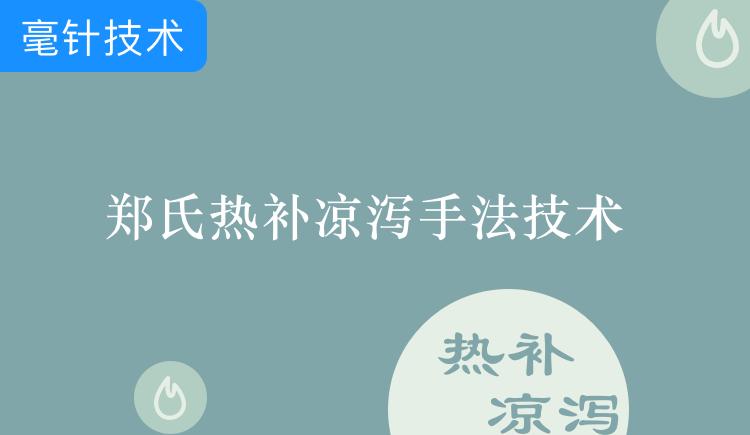郑氏热补凉泻手法技术
