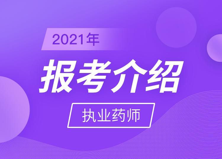 2021《执业药师》报考介绍