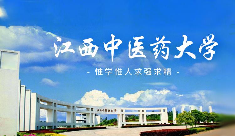 2020年江西中医药大学宣传片