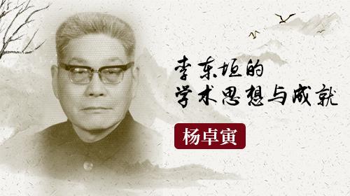 杨卓寅—李东垣的学术思想与成就