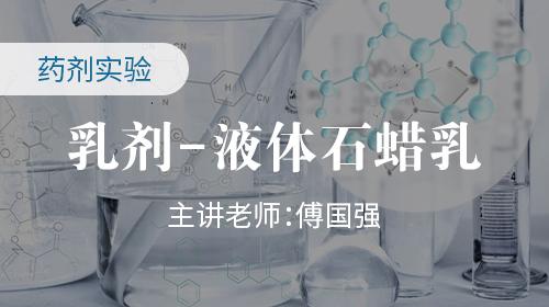 药剂实验 液体石蜡乳