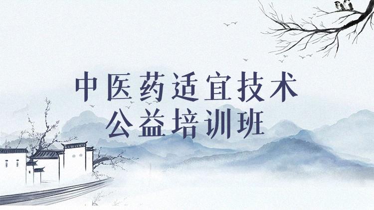 【定制培训】安徽中医药适宜技术公益培训班