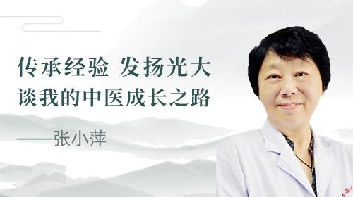 传承经验 -中医成长之路-张小萍