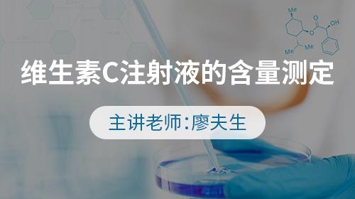 维生素C注射液的含量测定