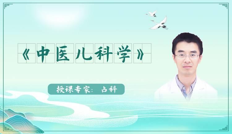 《中医儿科学》-占科
