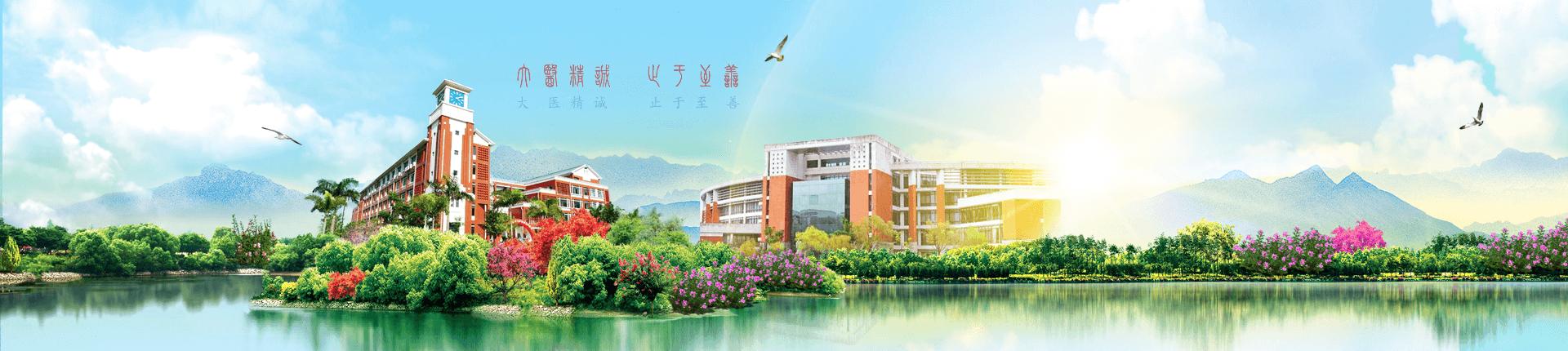 福建中医药大学