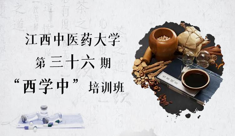江西中医药大学第三十六期西学中培训班