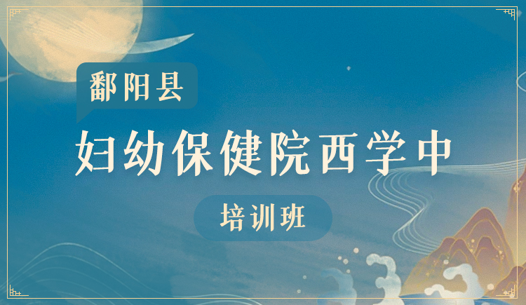 鄱阳县妇幼保健院西学中培训班