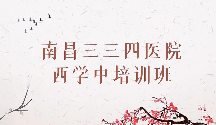 南昌三三四医院西学中培训班